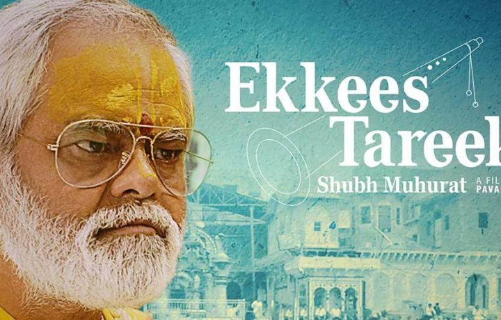 Ekkees Tareekh Shubh Muhurat Movie Review: Sanjay Mishra is the only reason to watch this film!